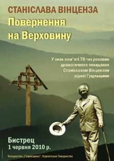 Станіслава Вінценза Повернення на Верховину