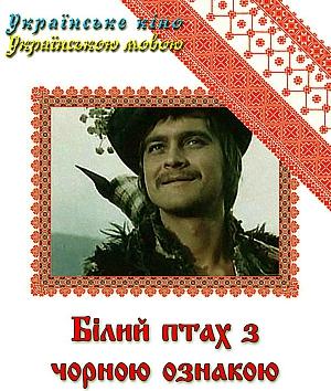 bilyyptakhzchornoyu
