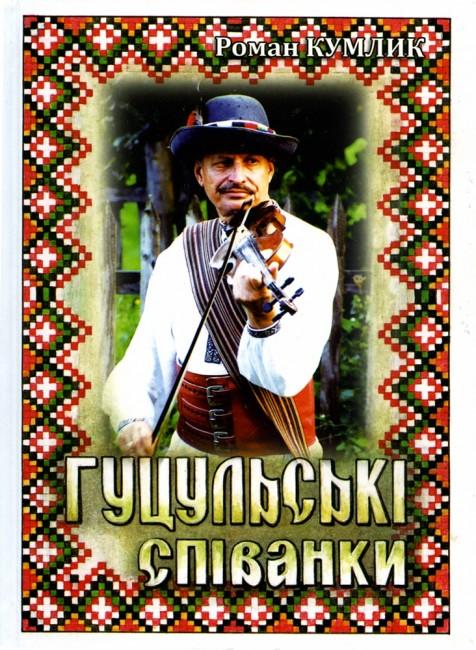 huculskie_spiewanki_R_Kumlyk
